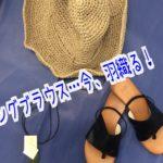 ロングブラウス…今、羽織る!
