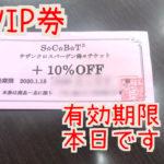 VIP券(+10%OFF券)本日まで!
