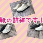 靴の詳細です!