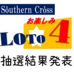 ロト4当選番号発表!