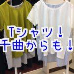 Tシャツ!千曲からも!