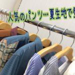 人気のパンツ…夏生地で登場!