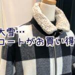大雪…コートがお買い得!