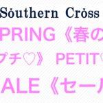 サザンクロス 春のプチ♡セール