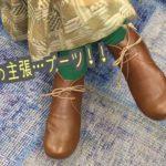 足元の主張…ブーツ!!