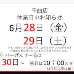 千曲店お休みのお知らせ【6月28/29日】
